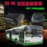 巴士车辆监控套装 4路车载监控套装 3G 4G 监控套装