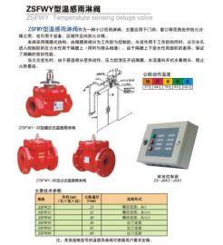 ZSFW65温控释放阀