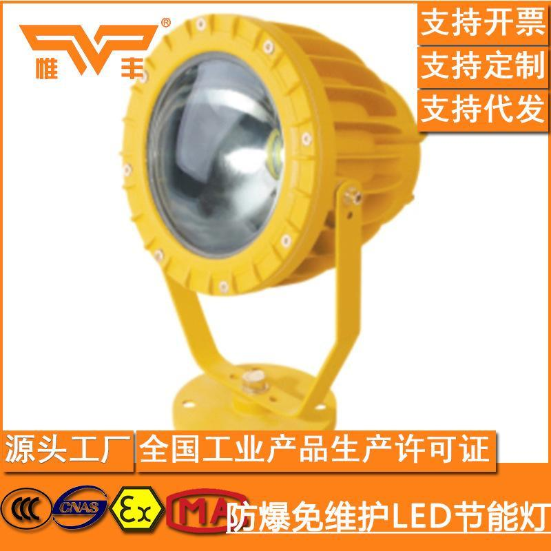 1000W圓形投光燈防爆投光燈LED 防爆射燈投光燈BLD86化工廠投光燈