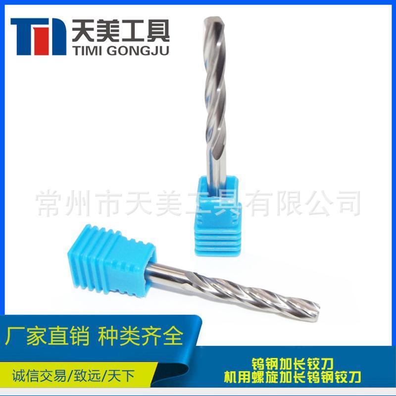 钨钢加长铰刀机用螺旋加长钨钢铰刀 非标数控机床硬质合金铣刀