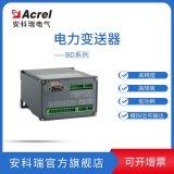 安科瑞 电量隔离变送器BD-4E 三相四线 输入380V 输出4-20mA