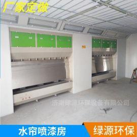 绿源喷漆房定做烤漆房水帘喷漆房大小可定做家具无尘喷烤漆房