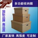 纯木浆高硬度纸板多功能办公室文件箱 档案箱 收纳箱