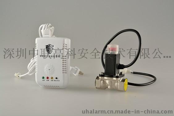 天然气泄漏报 器联动电磁阀