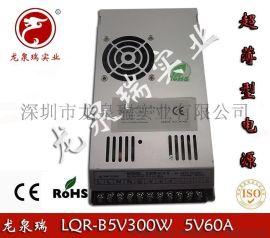 龙泉瑞5V60A超薄型开关电源 5V300W小体积电源 LED监控电源