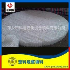萍乡科隆供应塑料规整填料 250Y孔板波纹填料PP材质