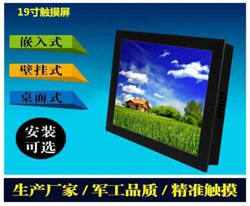 研源工控19寸i7桌面式工业平板电脑一体机  价格  参数  图片