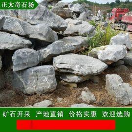 正太奇石场假山驳岸太湖石 天然园林石材