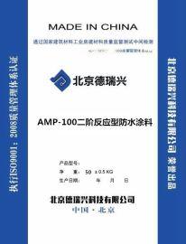 AMP-100二阶反应型防水涂料 二阶反应型桥面防水粘结剂