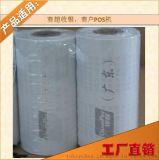 广银印刷收银纸56*30*10.5MM定制收银纸印刷收银纸