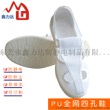 深圳防靜電帆布PU防靜電全網四孔鞋廠家直銷
