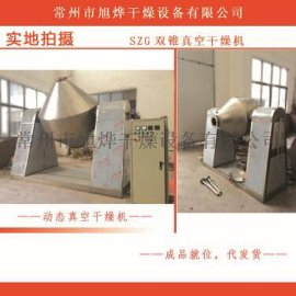 铜粉干燥机、铜粉真空干燥设备,金属粉末干燥设备