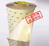 **3M9795 PET双面胶带 高强力双面胶 可分切模切成任意形状规格