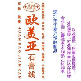 石膏线专业包装膜PVC热收缩膜石膏线条收缩膜石膏角线包装袋厂家