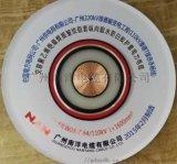 广州南洋电缆FY-YJLW03-Z 系列超高压电缆