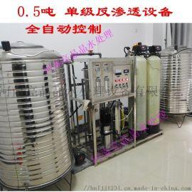 新泰市0.5吨软化去离子RO反渗透净水设备
