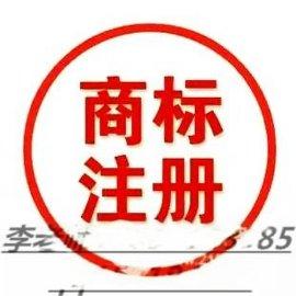 潍坊商标注册的一般流程怎么申请