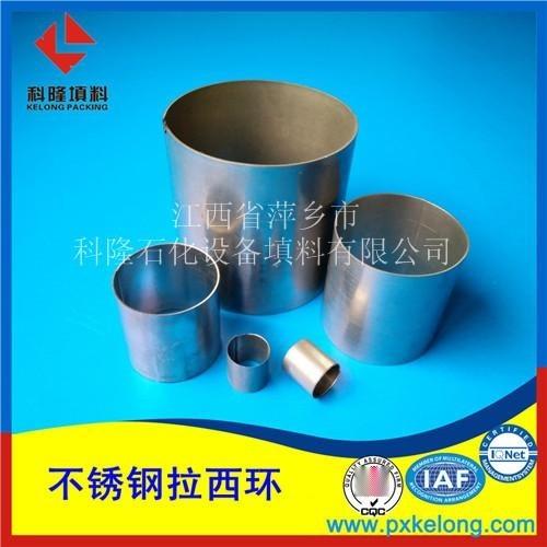 洗涤塔用金属拉西环填料 DN50不锈钢拉西环填料