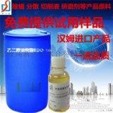 铝合金除油剂是加了   油酸酯EDO-86做出来的