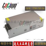 通天王 36V720W(20A)开关电源