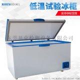 低温试验冰柜东莞厂家直销供应