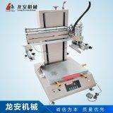 LA-S4060小型精密丝印机 自动网印机