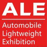 2018上海國際汽車輕量化及應用材料展覽會