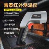 供应红外测温仪raytekST60+/ST80+