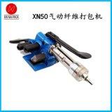 XN-50纖維氣動打包機 柔性打包帶專用打包機