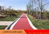 浙江杭州公園|透水混凝土施工|彩色混凝土廠家