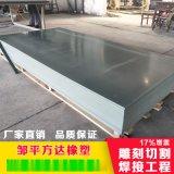 PVC板 化工防腐板 PVC塑料硬板 易焊接可雕刻