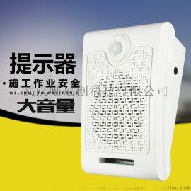 武汉工地安全语音提示器施工现场红外感应播放喇叭