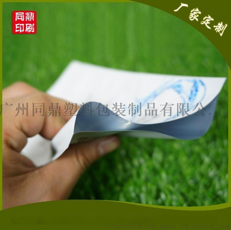 专业定制面膜包装袋 印刷复合袋订制 大批量生产 小批量定制厂家