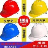 ABS安全帽施工電工勞保頭盔建築工程安全帽可印字