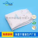 氯化钙干燥剂小包装直供,找伊晨包装干燥剂厂家