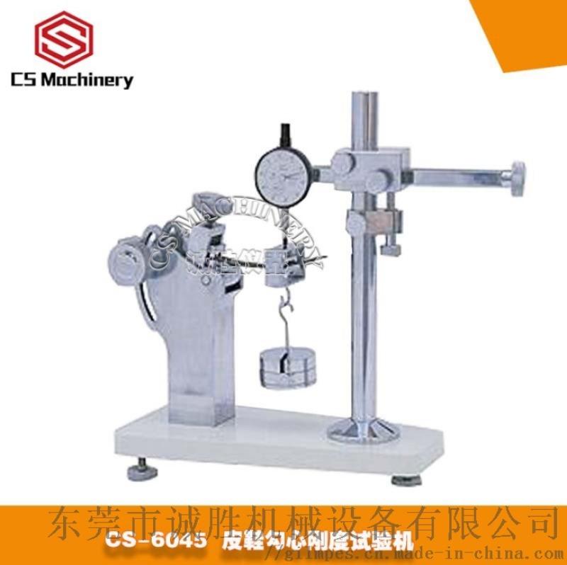 ISO-18895皮革勾心刚度试验机