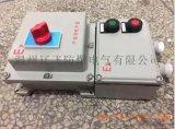 BDZ52-16/3防爆斷路器開關箱