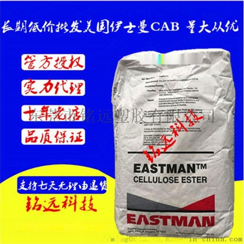 CAB美國進口381-0.1