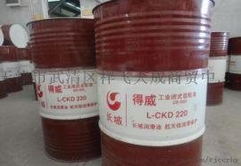 北京 天津 廊坊 涿州 燕郊齿轮油220 320