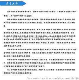 粤港澳大湾区集成电路布图设计专有权登记