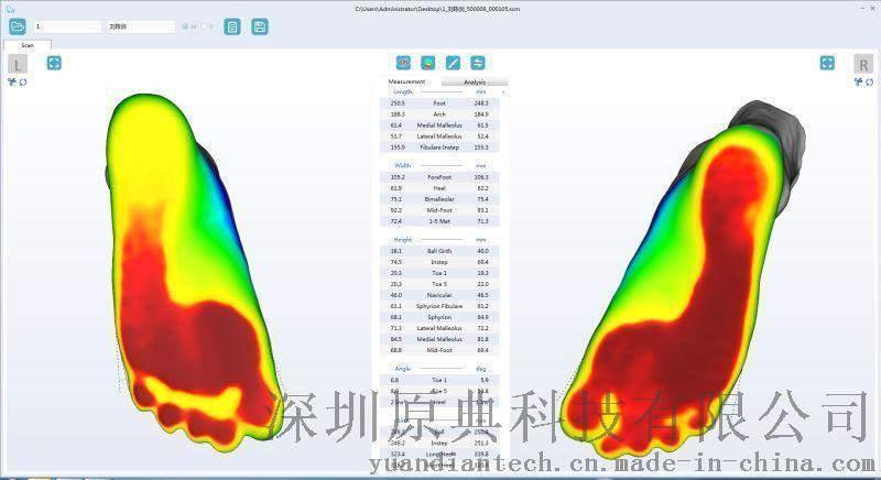 深圳原典科技3D脚型扫描仪软件UPOD_3D_FULL_FOOT_Scan
