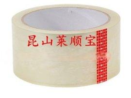 工业胶带 透明易撕胶带 透明养生胶带
