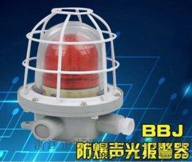 LED光源BBJ防爆聲光報警