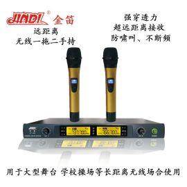 金笛HT-606超远距离无线话筒