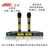 金笛HT-606超遠距離無線話筒