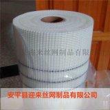 纖維網格布,建築網格布,保溫網格布