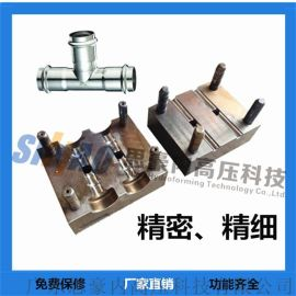 内高压成型模具|三通模具|水涨成型油压机模具