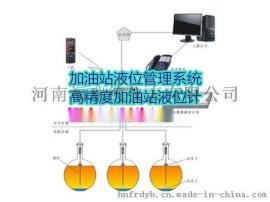 加油站液位管理系统,高精度双层油罐液位仪