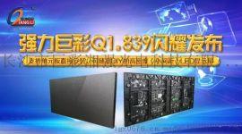 强力巨彩湖南省经销,P1.839高密度LED显示屏、小间距显示屏、室内全彩屏