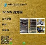 65mn弹簧钢_热销65mn弹簧钢零卖批发 品质优异 - 羽利模具材料有限公司